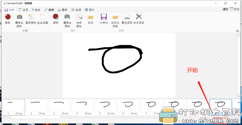 [Windows]gif录制编辑工具 ScreenToGif_v2.24新版本图片 No.2