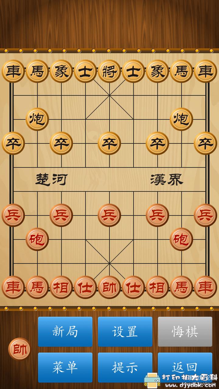 安卓游戏分享 中国象棋和国际象棋安卓单机版图片 No.1