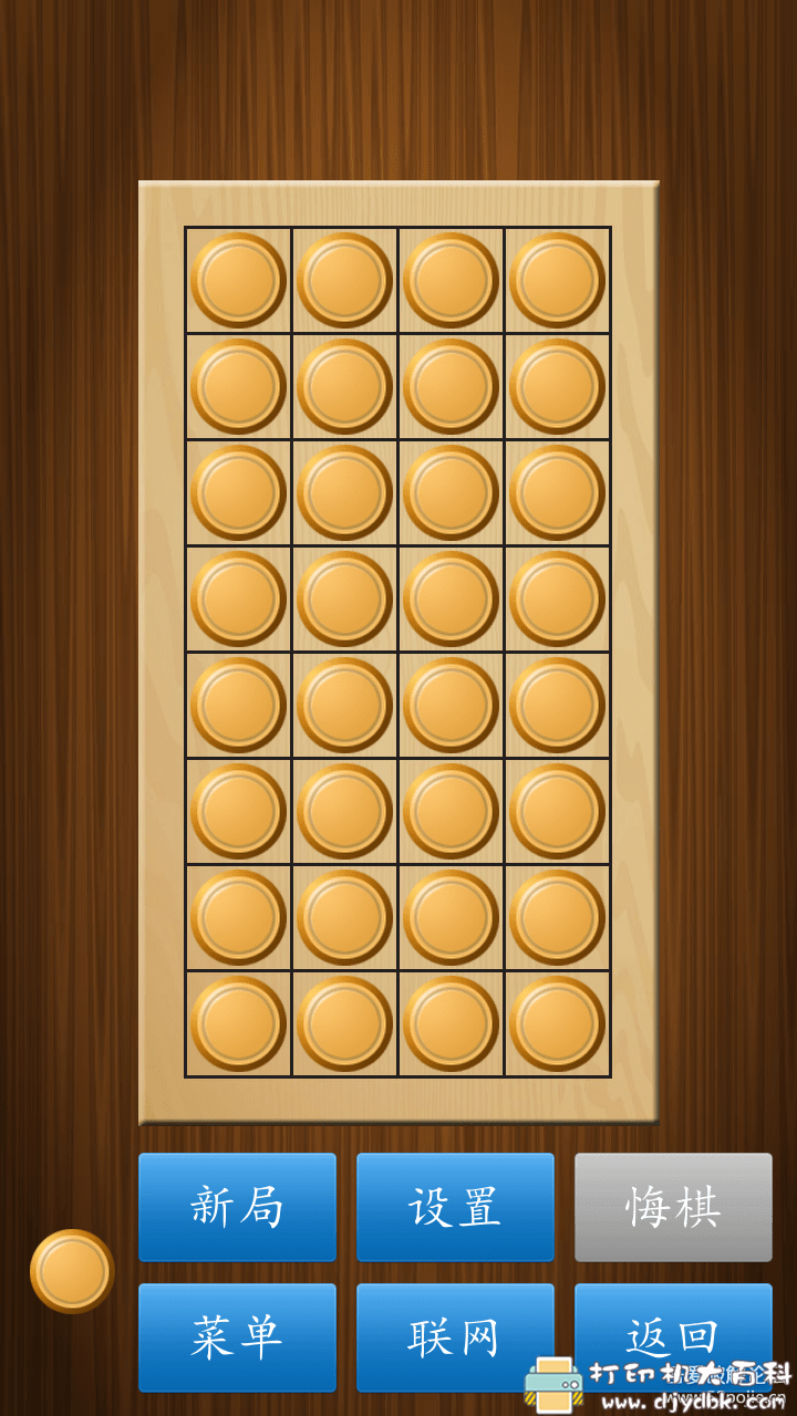 安卓游戏分享 中国象棋和国际象棋安卓单机版图片 No.2