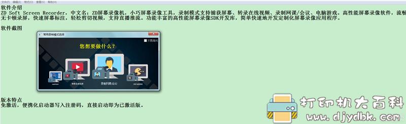 [Windows]ZD屏幕录像机v11.3.0.0免安装免激活绿色版图片 No.1