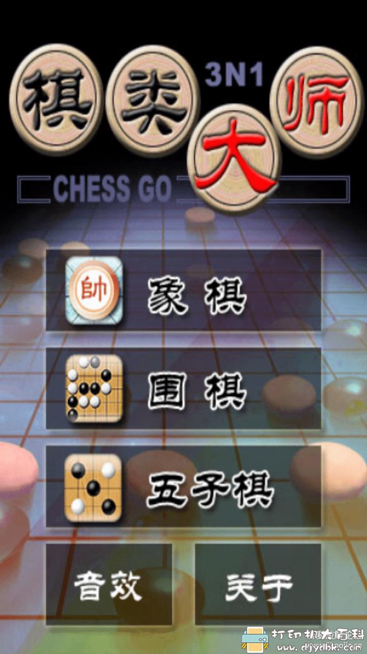 安卓棋类大师,中国象棋,围棋,五子棋 三合一。无广告图片 No.1