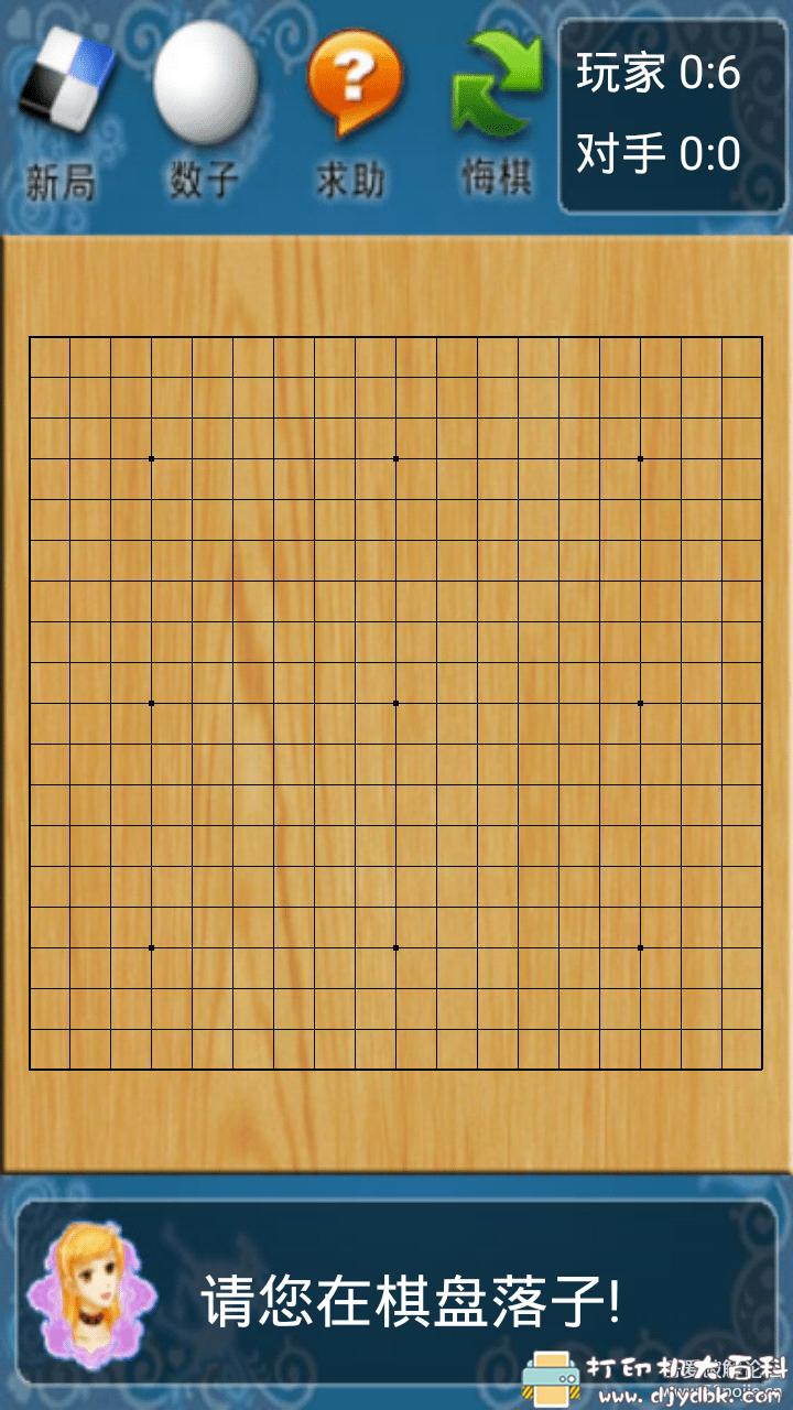 安卓棋类大师,中国象棋,围棋,五子棋 三合一。无广告图片 No.3