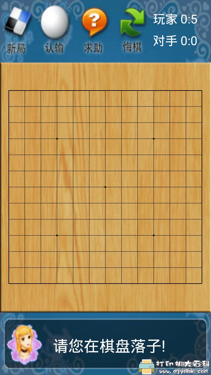 安卓棋类大师,中国象棋,围棋,五子棋 三合一。无广告图片 No.4