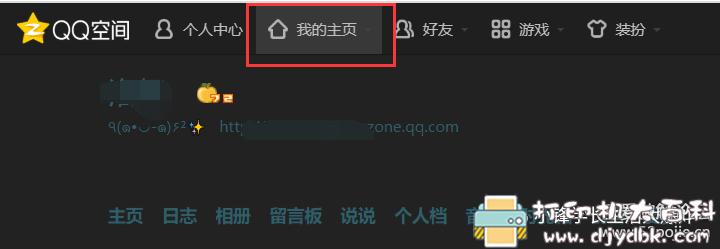 [Windows]自动删除QQ空间说说和留言本上指定好友的留言图片 No.2