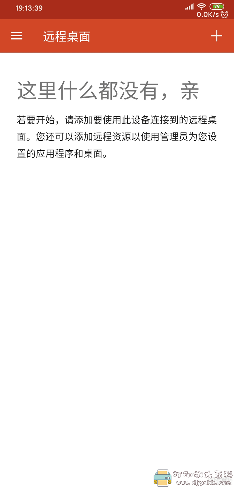 [Android]最新微软远程桌面汉化版图片 No.1