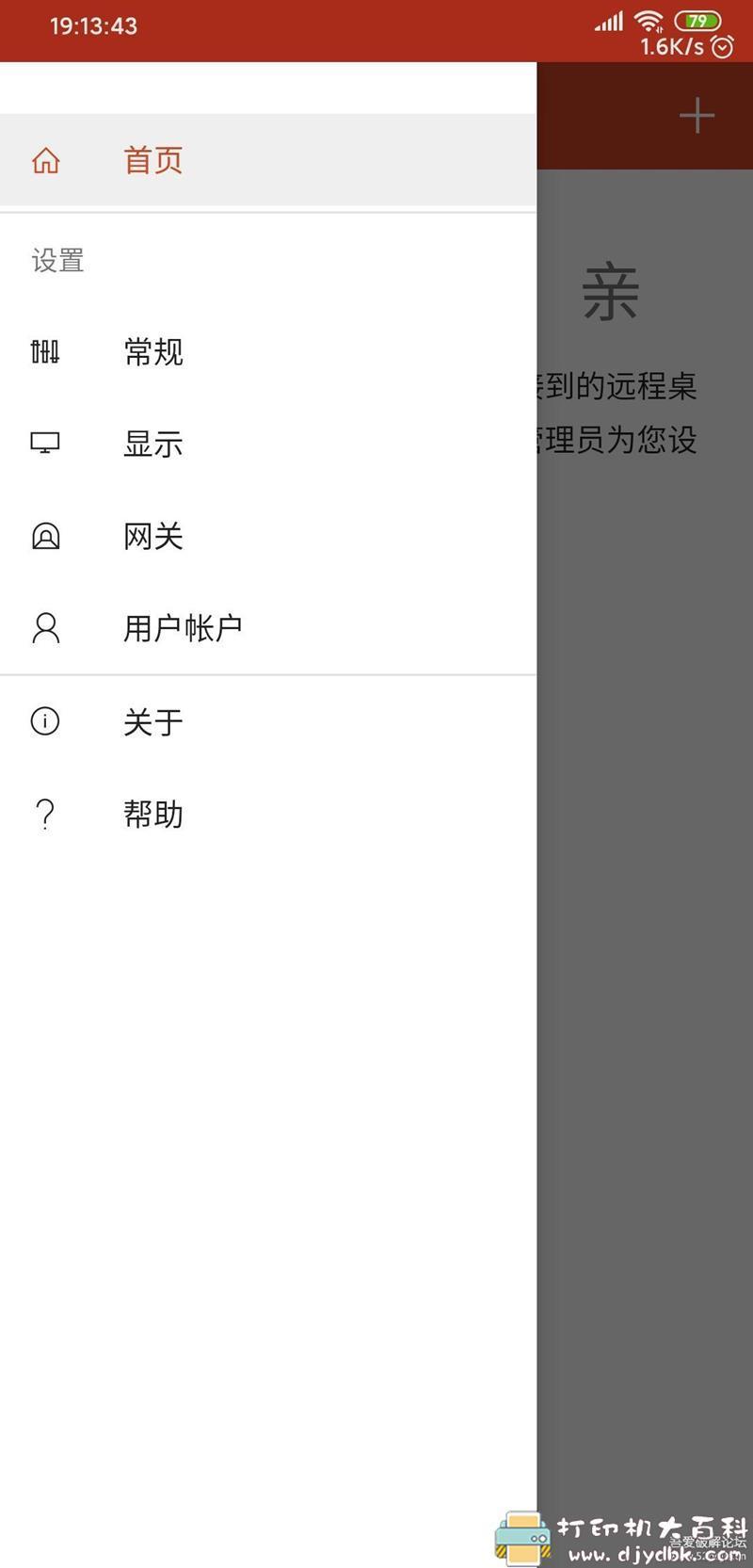 [Android]最新微软远程桌面汉化版图片 No.2