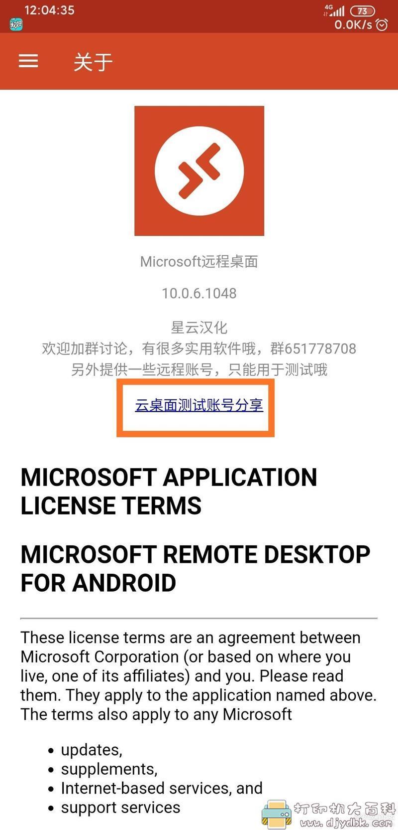 [Android]最新微软远程桌面汉化版图片 No.3