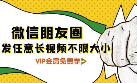 抓紧上车!某vip会员专享:微信朋友圈发长视频+九宫格发图技术【视频教程+制作系统】 配图