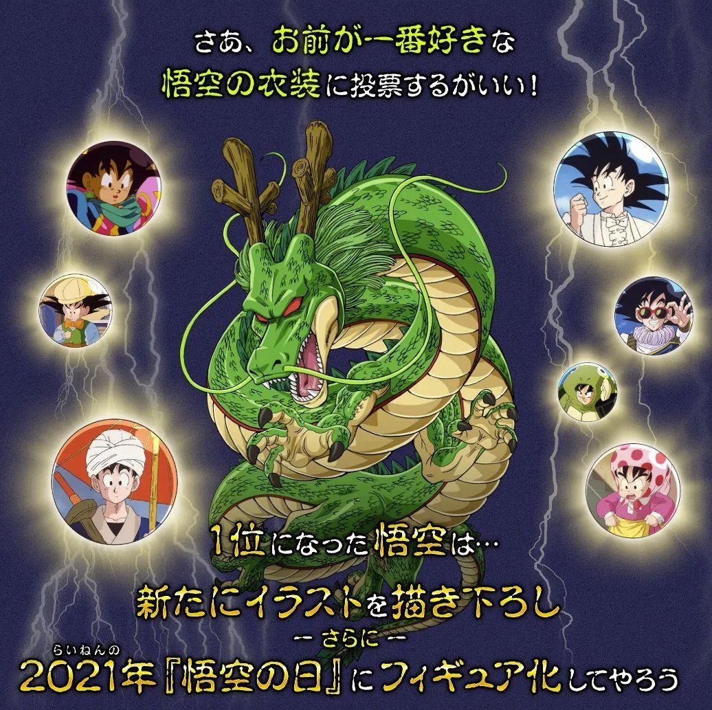 """这就是龙珠的力量吗?5月9日被定为""""悟空日""""!_图片 No.1"""