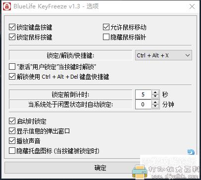 [Windows]键盘锁(锁定键盘的按键),防止小孩子乱按图片 No.2