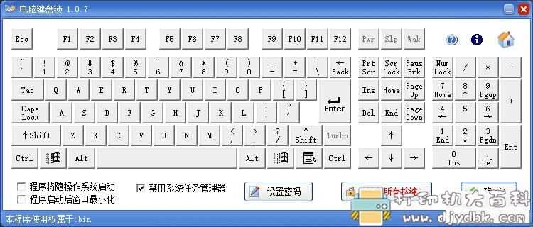 [Windows]键盘锁(锁定键盘的按键),防止小孩子乱按图片 No.3
