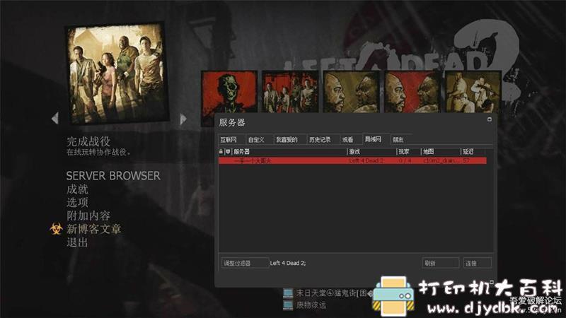 PC游戏分享:《求生之路2》可联机版图片 No.2