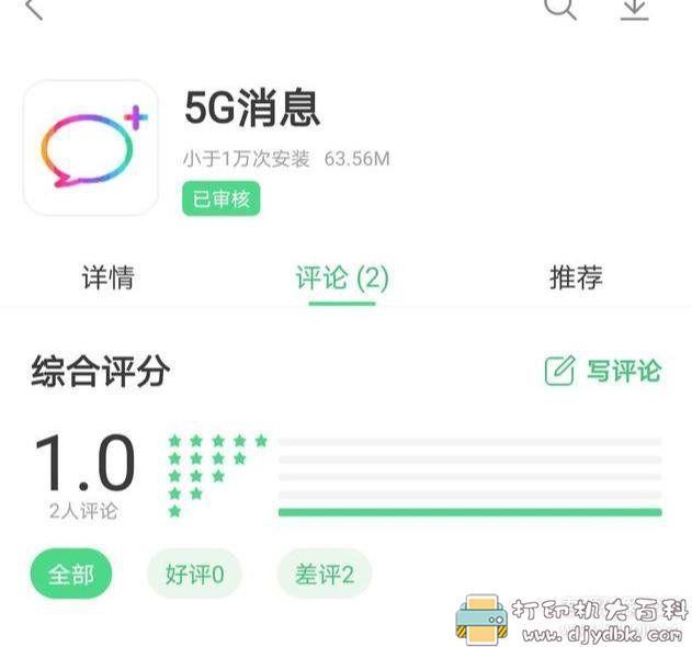 [Android]中国移动5G消息APP_1.0.0,无需5g手机和卡免费发短信图片 No.2