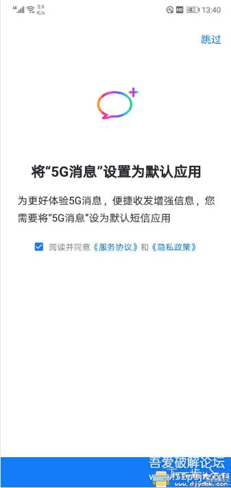 [Android]中国移动5G消息APP_1.0.0,无需5g手机和卡免费发短信图片 No.3