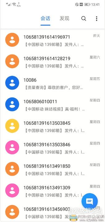 [Android]中国移动5G消息APP_1.0.0,无需5g手机和卡免费发短信图片 No.4