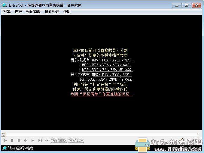 [Windows]视频剪辑分割合并软件 ExtraCut v2.6简体中文绿色版图片