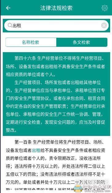 [Android]中国法律法规 v6.2.6专业版(无广告),多学点法律知识图片 No.3