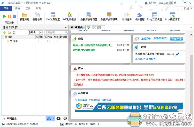 [Windows]强大的采集软件:火车头采集器V9开心版图片