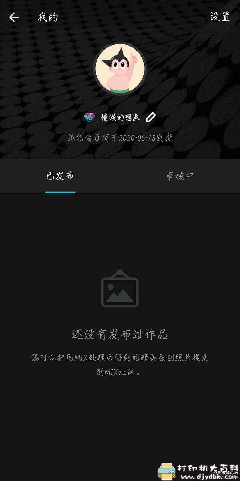 [Android]图片美化工具 MIX滤镜大师 v4.9.9 VIP版图片 No.2