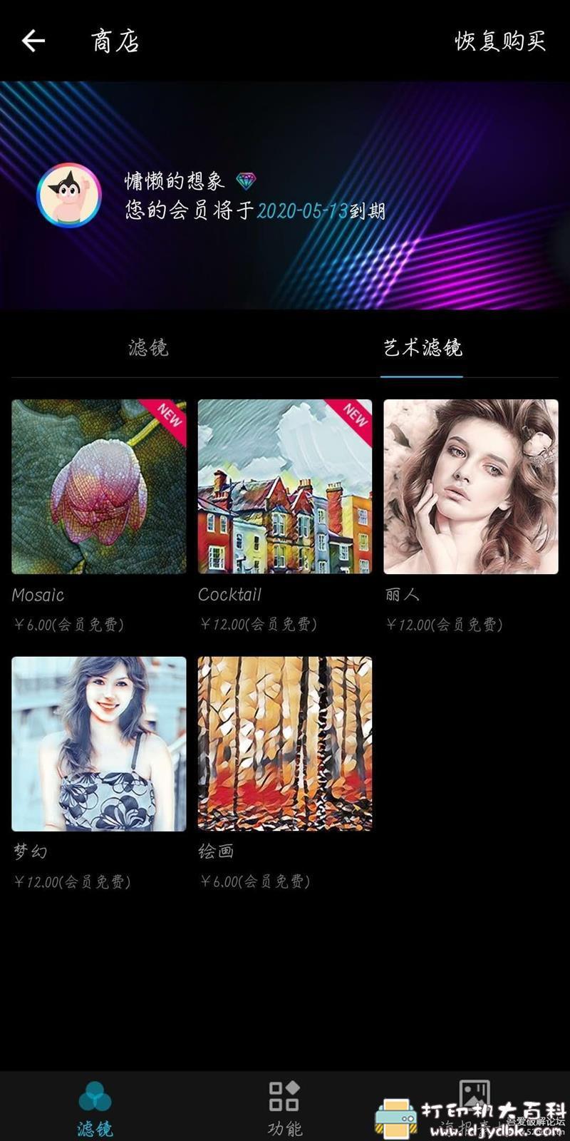 [Android]图片美化工具 MIX滤镜大师 v4.9.9 VIP版图片 No.3