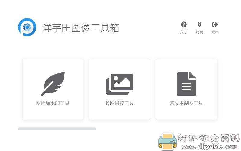 [Windows]专为摄影师设计的图像工具箱 洋芋田图像工具箱 v1.8.2图片 No.1