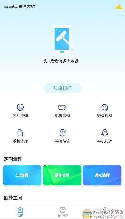 [Android]360手机清理大师 v7.1.1,清理垃圾小助手图片 No.1