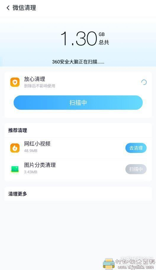[Android]360手机清理大师 v7.1.1,清理垃圾小助手图片 No.2