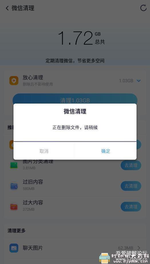 [Android]360手机清理大师 v7.1.1,清理垃圾小助手图片 No.3