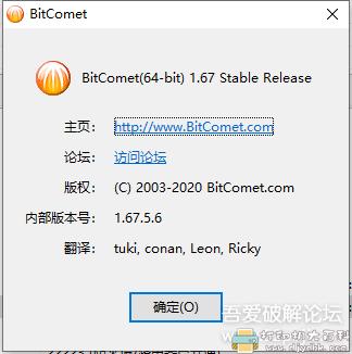 [Windows]BT下载神器,BitComet比特彗星1.67绿色版,无视版权和敏感资源图片 No.2