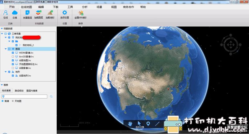 [Windows]替代谷歌地球的图新地球V4.08图片