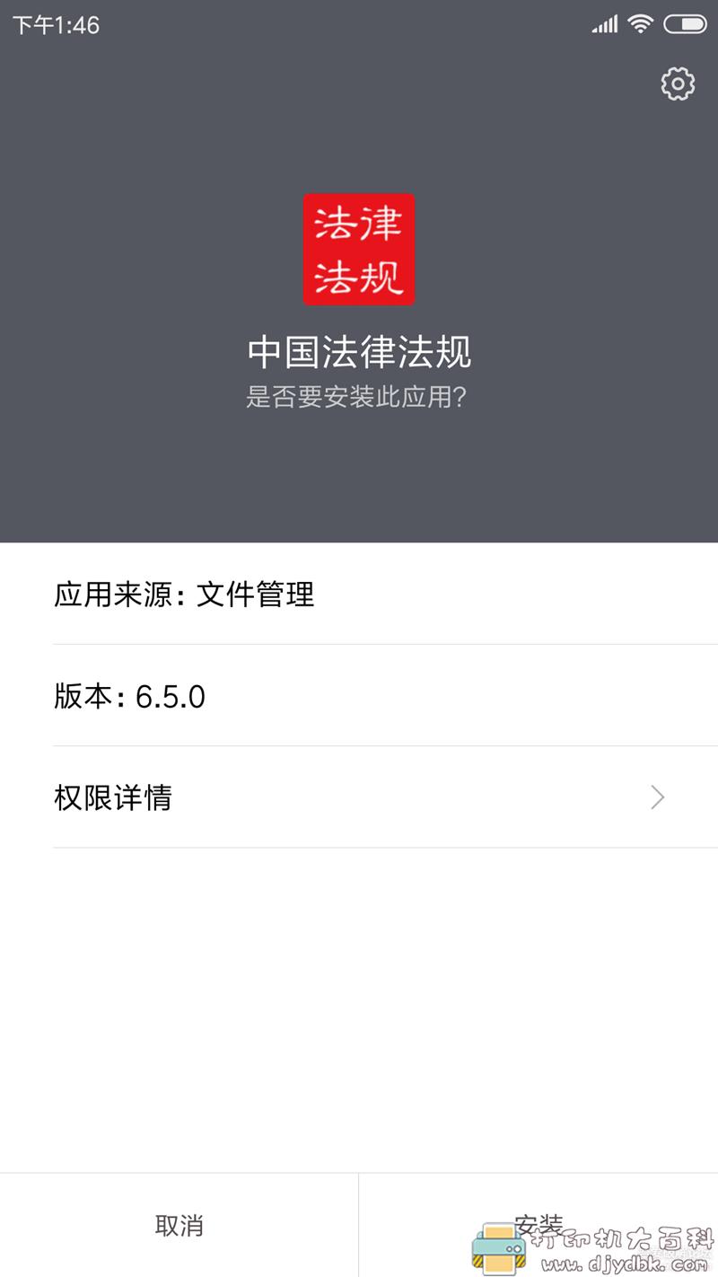 [Android]查询和学习法律知识app:中国法律法规 v6.5.0专业版(无广告)图片 No.1