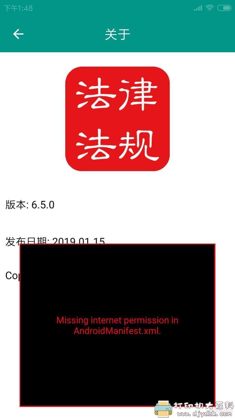 [Android]查询和学习法律知识app:中国法律法规 v6.5.0专业版(无广告)图片 No.2