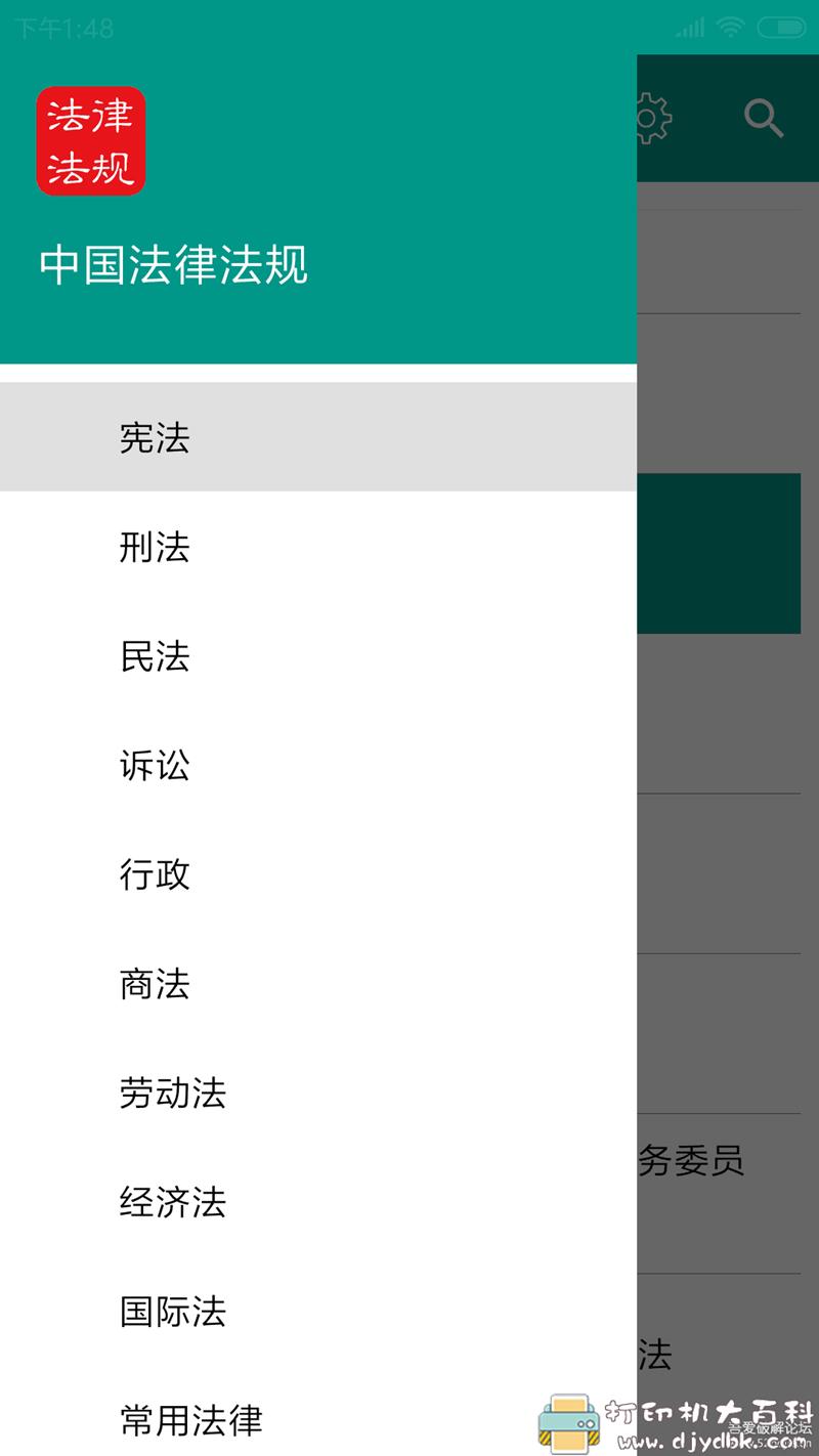 [Android]查询和学习法律知识app:中国法律法规 v6.5.0专业版(无广告)图片 No.3