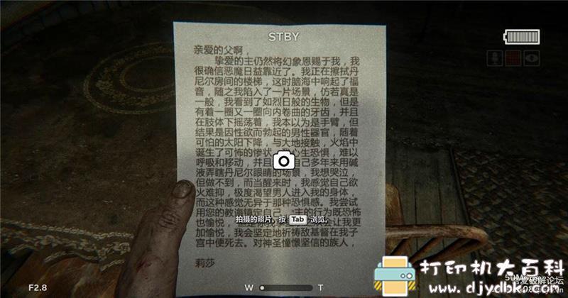 PC游戏分享 《逃生2/1》整合DLC完整版图片 No.5