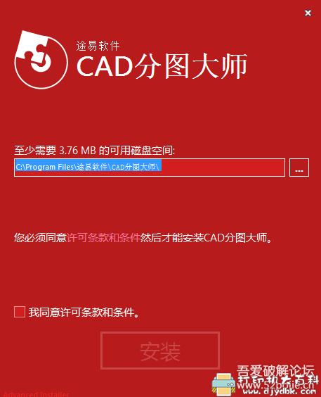 [Windows]CAD批量打图《途易分图大师》,非常牛的CAD批量转PDF插件图片 No.1