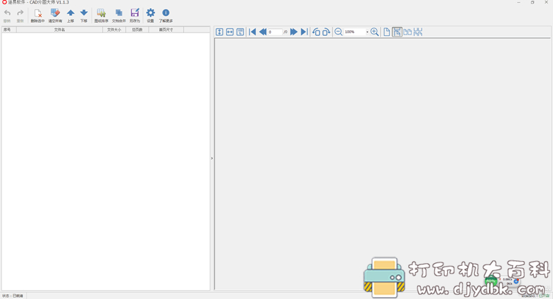 [Windows]CAD批量打图《途易分图大师》,非常牛的CAD批量转PDF插件图片 No.3