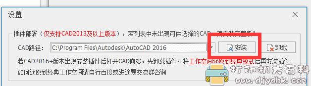 [Windows]CAD批量打图《途易分图大师》,非常牛的CAD批量转PDF插件图片 No.4