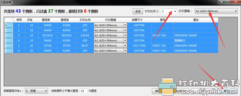 [Windows]CAD批量打图《途易分图大师》,非常牛的CAD批量转PDF插件图片 No.8