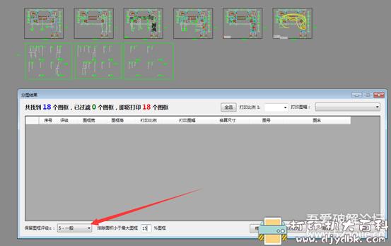 [Windows]CAD批量打图《途易分图大师》,非常牛的CAD批量转PDF插件图片 No.16