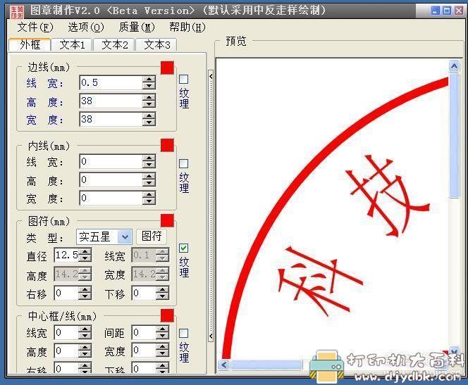 [Windows]图章制作 v2.0绿色版图片