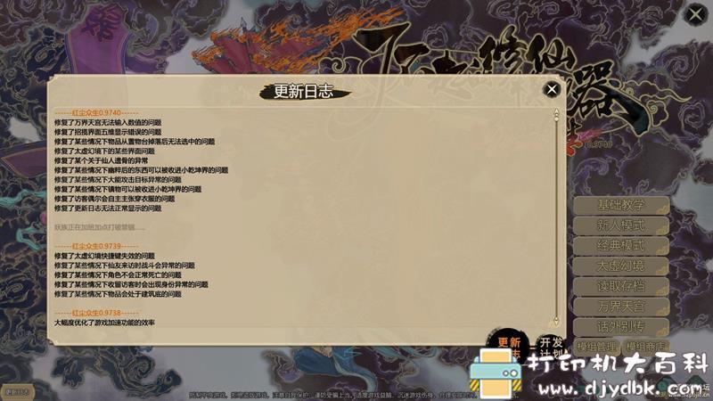 PC游戏分享:《了不起的修仙模拟器》0.9740学习版附72个常用MOD图片 No.2