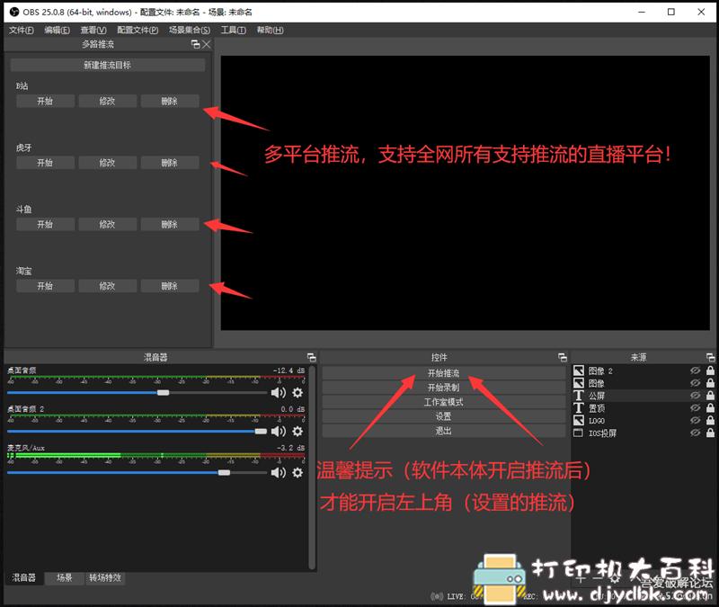[Windows]主播直播首选软件 OBS 25.0.8绿色版(集成多平台推流插件)图片 No.1