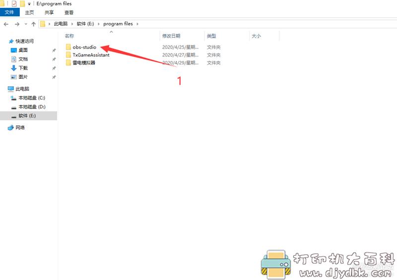 [Windows]主播直播首选软件 OBS 25.0.8绿色版(集成多平台推流插件)图片 No.2
