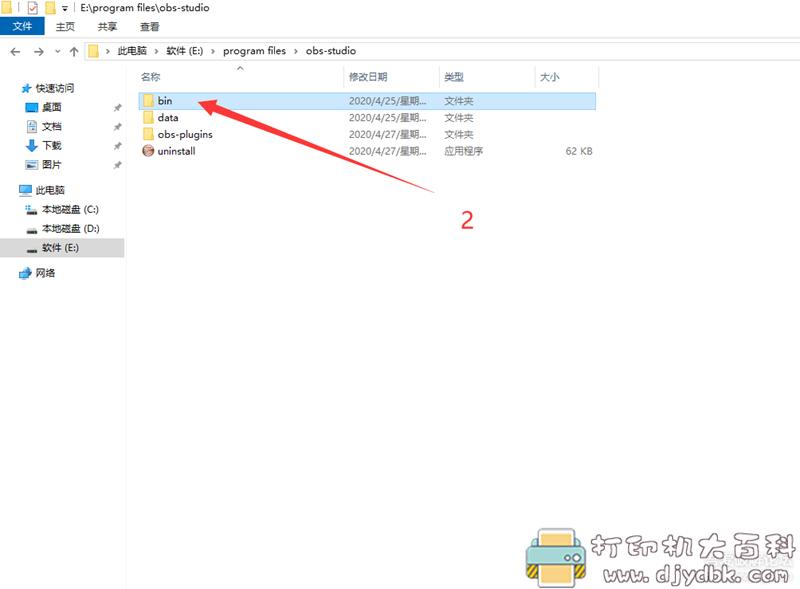 [Windows]主播直播首选软件 OBS 25.0.8绿色版(集成多平台推流插件)图片 No.3