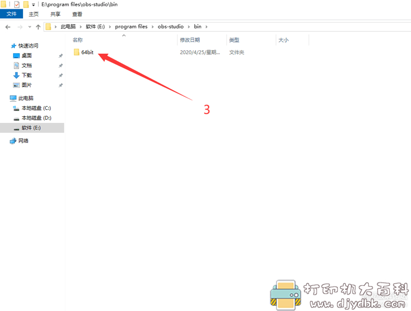 [Windows]主播直播首选软件 OBS 25.0.8绿色版(集成多平台推流插件)图片 No.4