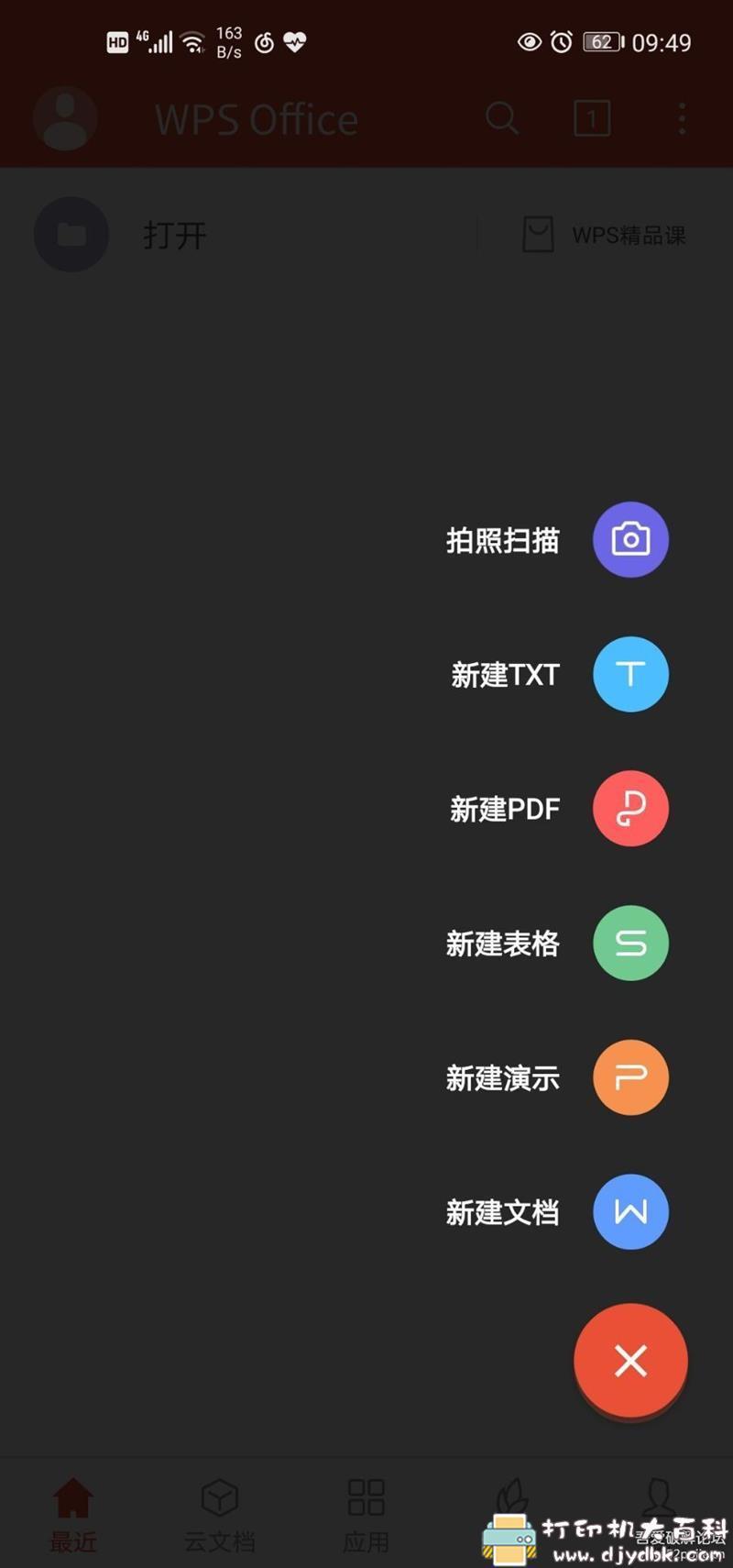 [Android]华为手机自带WPS提取版 简洁&启动超快图片 No.2
