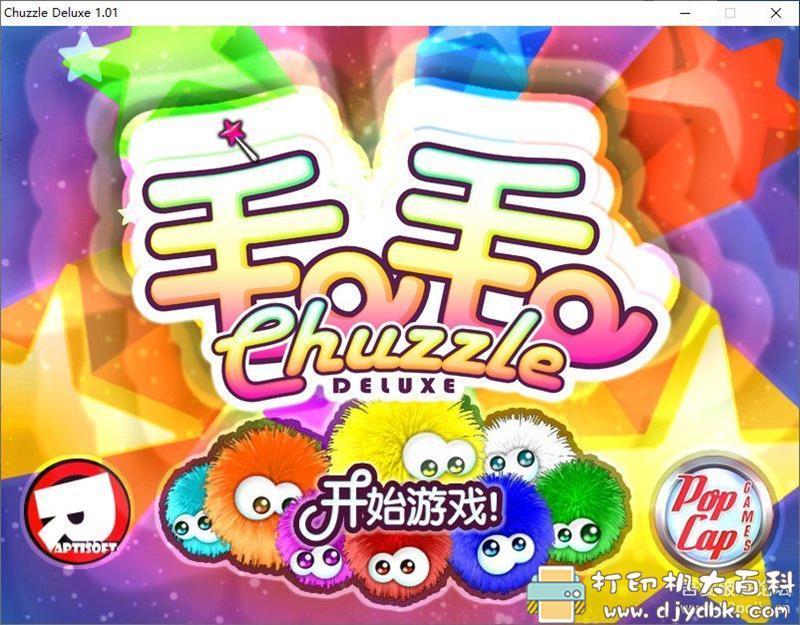 PC益智小游戏分享:《毛毛》免安装中文版图片 No.1
