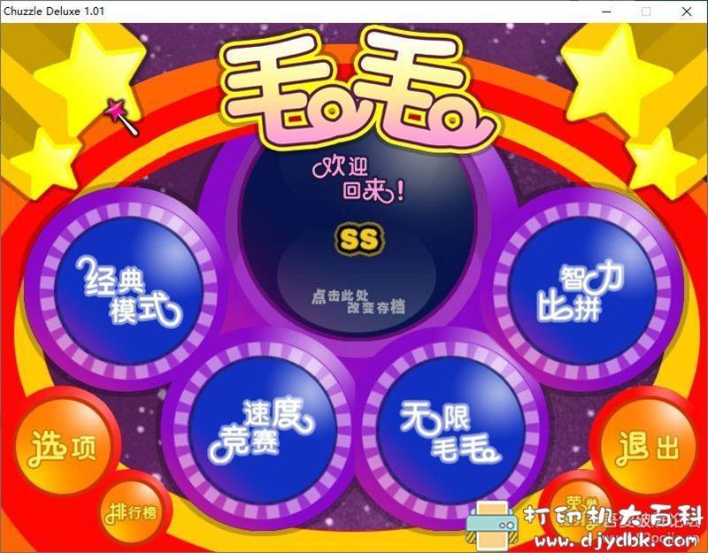 PC益智小游戏分享:《毛毛》免安装中文版图片 No.2