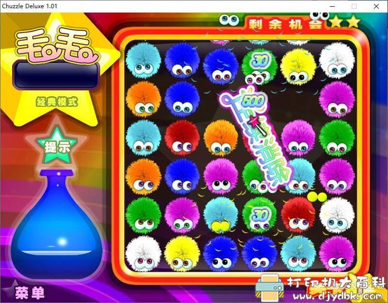 PC益智小游戏分享:《毛毛》免安装中文版图片 No.3