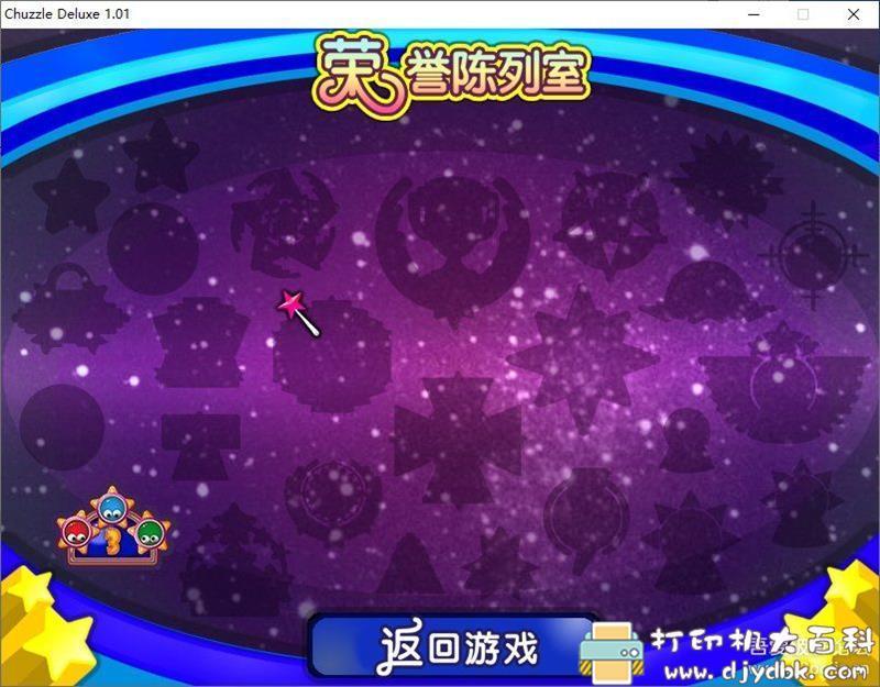 PC益智小游戏分享:《毛毛》免安装中文版图片 No.6